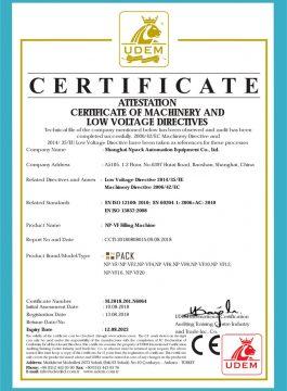 CE Сертификат на машина за пълнене